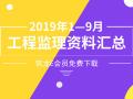 2019年1-9月工程监理资料汇总,别错过!