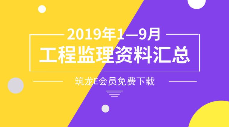 2019年1-10月工程监理资料汇总,别错过!