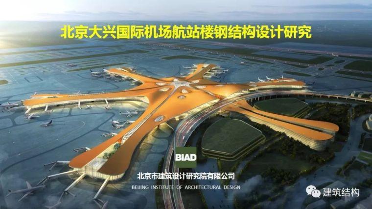 北京大兴国际机场航站楼钢结构设计研究