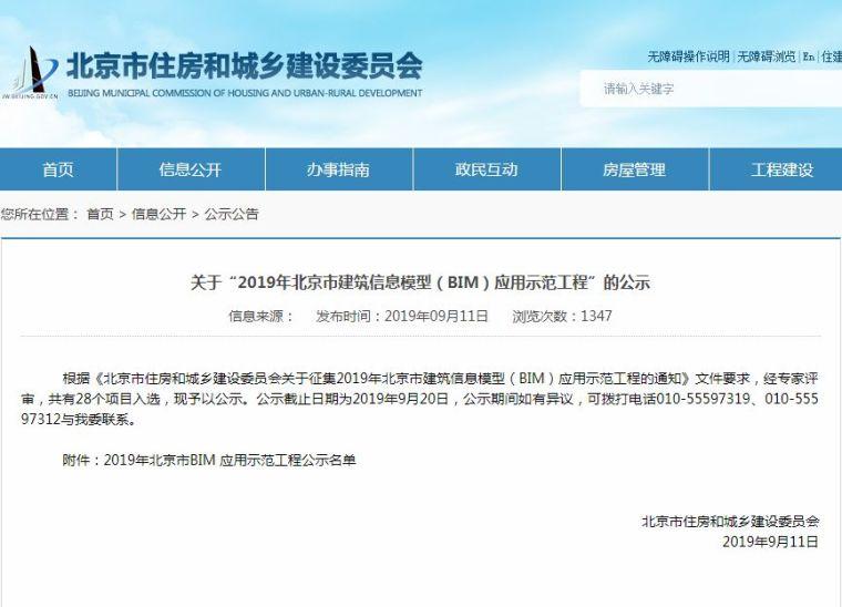 2019北京市BIM应用示范工程是如何修炼的?
