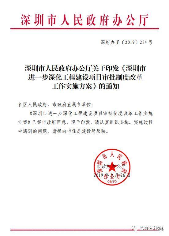 深圳正式取消施工图审查!