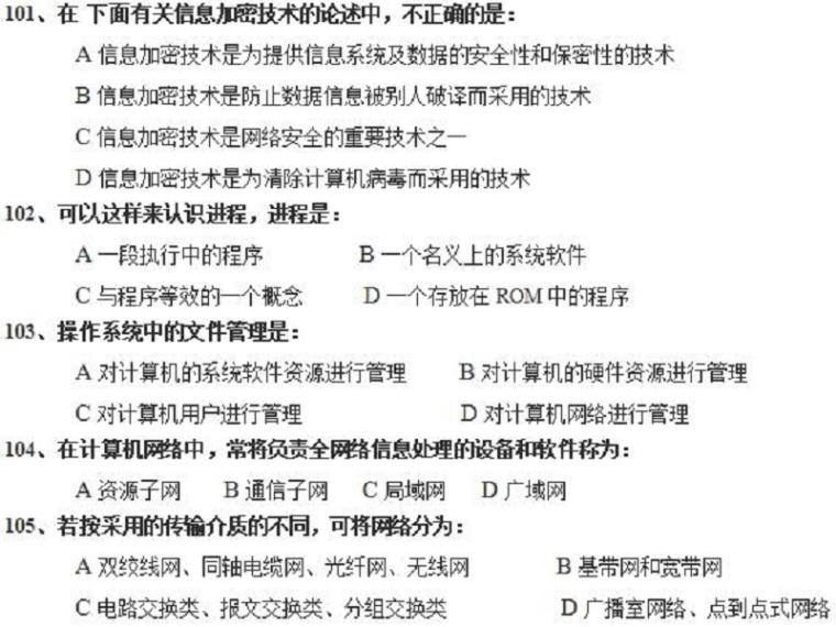 2014年注册岩土工程师基础考试原题解析