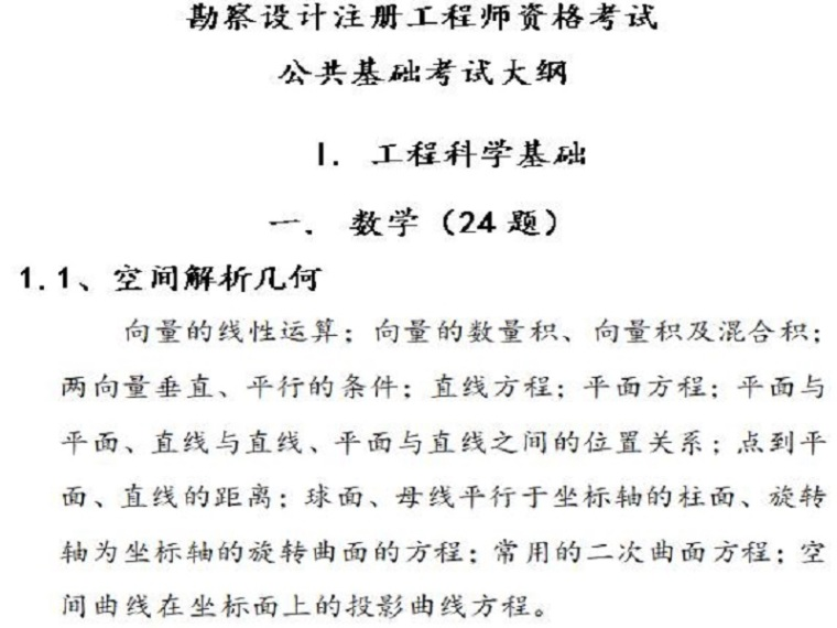2018注册岩土工程师基础考试大纲