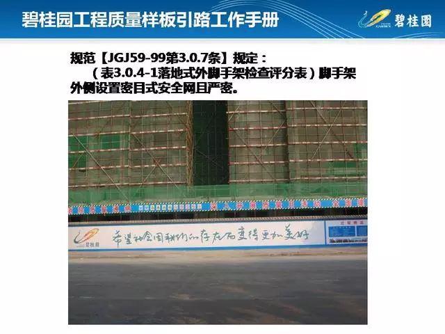 碧桂园工程质量样板引路工作手册,快收藏吧_4
