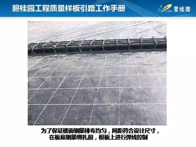 碧桂园工程质量样板引路工作手册,快收藏吧_34