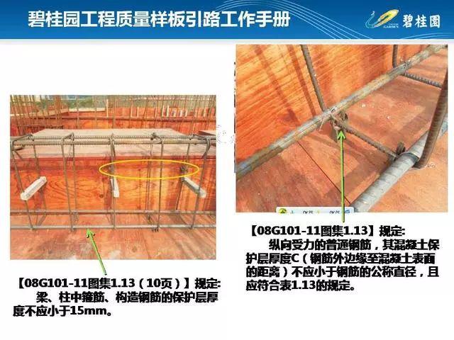 碧桂园工程质量样板引路工作手册,快收藏吧_33
