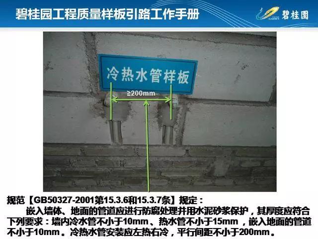 碧桂园工程质量样板引路工作手册,快收藏吧_107