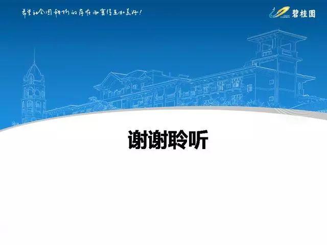 碧桂园工程质量样板引路工作手册,快收藏吧_125