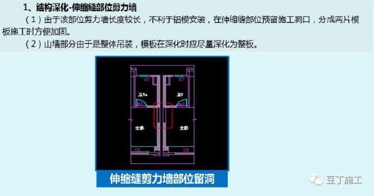 130张图片!详解铝模板施工全过程控制要点_10