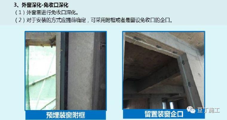 130张图片!详解铝模板施工全过程控制要点_15