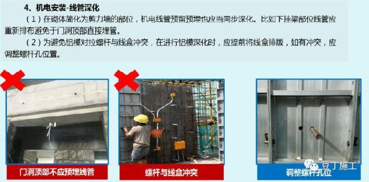 130张图片!详解铝模板施工全过程控制要点_16