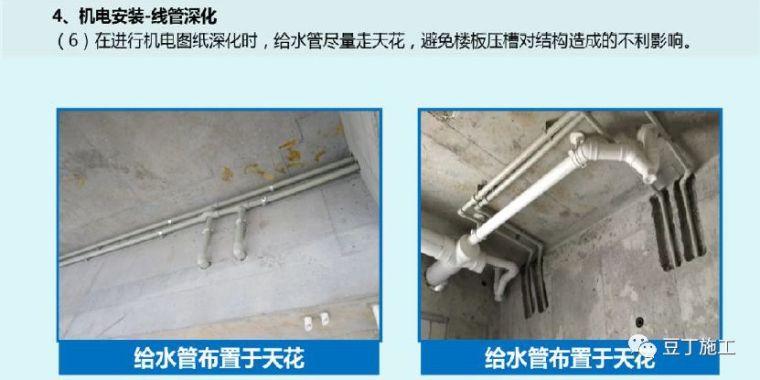 130张图片!详解铝模板施工全过程控制要点_21
