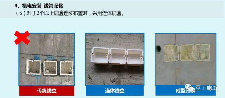 130张图片!详解铝模板施工全过程控制要点_20