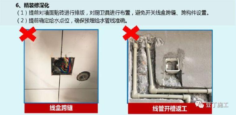 130张图片!详解铝模板施工全过程控制要点_25