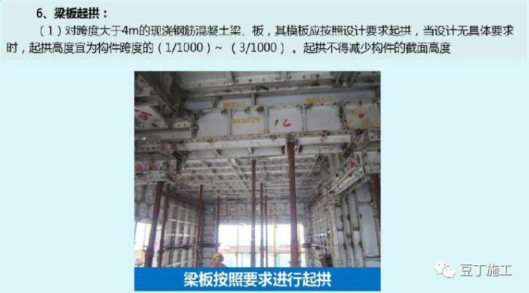 130张图片!详解铝模板施工全过程控制要点_35