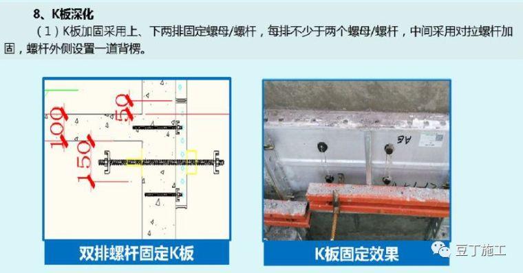 130张图片!详解铝模板施工全过程控制要点_39