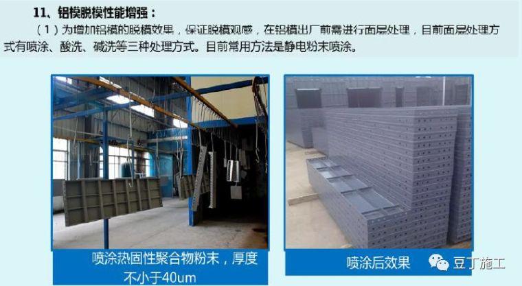 130张图片!详解铝模板施工全过程控制要点_45