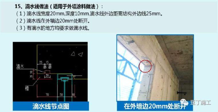 130张图片!详解铝模板施工全过程控制要点_55