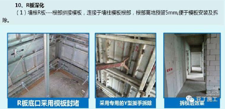 130张图片!详解铝模板施工全过程控制要点_44