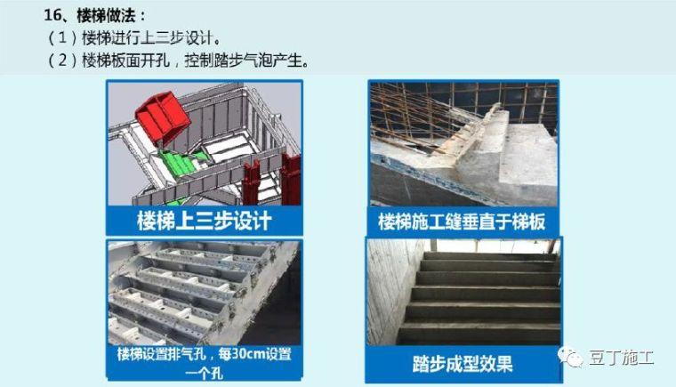 130张图片!详解铝模板施工全过程控制要点_56
