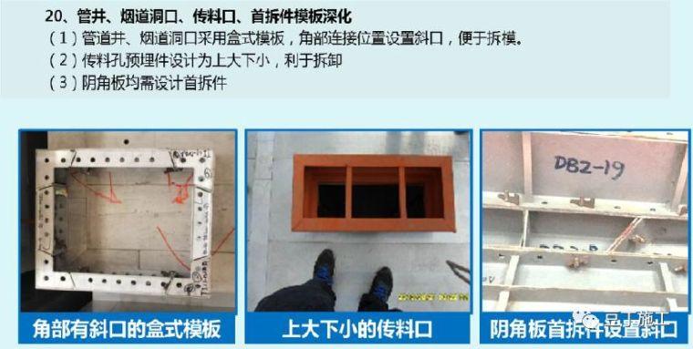130张图片!详解铝模板施工全过程控制要点_60