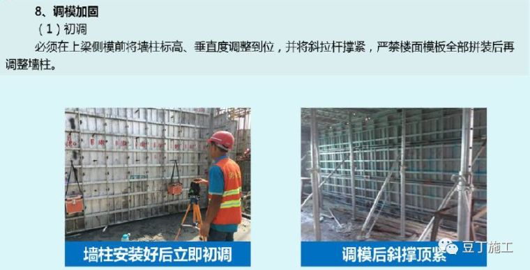 130张图片!详解铝模板施工全过程控制要点_76