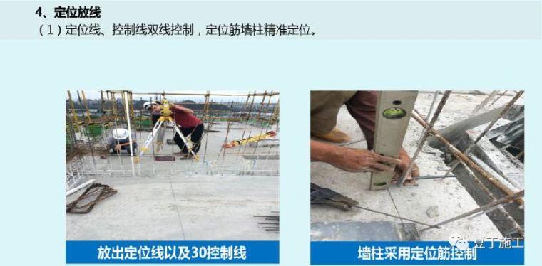 130张图片!详解铝模板施工全过程控制要点_72