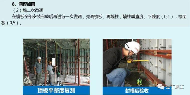 130张图片!详解铝模板施工全过程控制要点_77