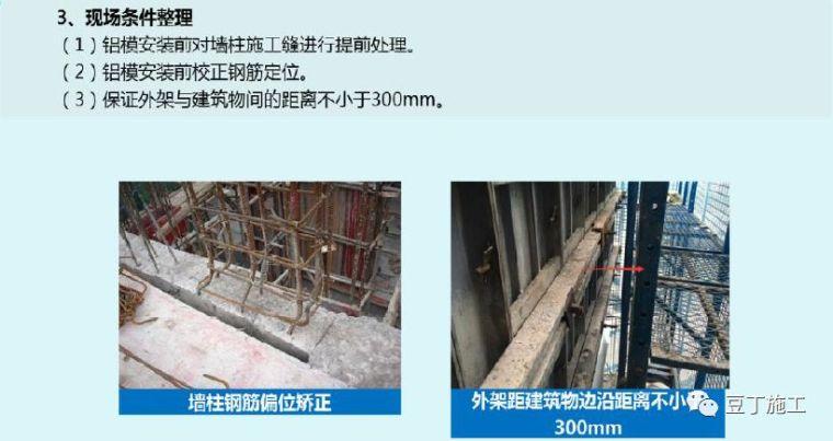 130张图片!详解铝模板施工全过程控制要点_70