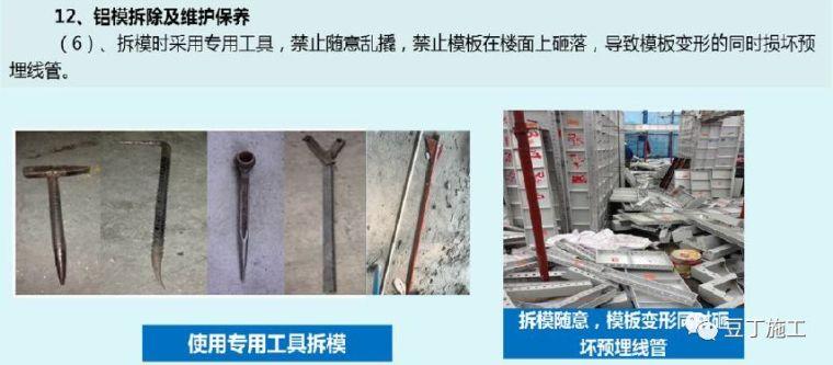 130张图片!详解铝模板施工全过程控制要点_87
