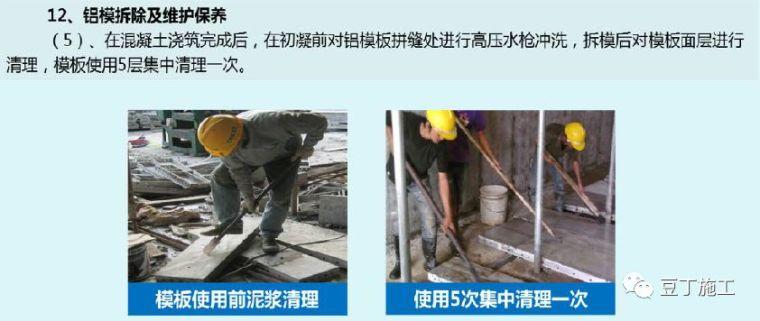 130张图片!详解铝模板施工全过程控制要点_86