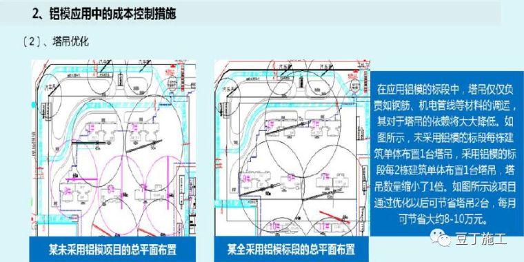 130张图片!详解铝模板施工全过程控制要点_98