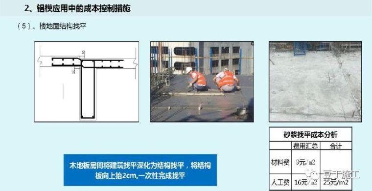 130张图片!详解铝模板施工全过程控制要点_101