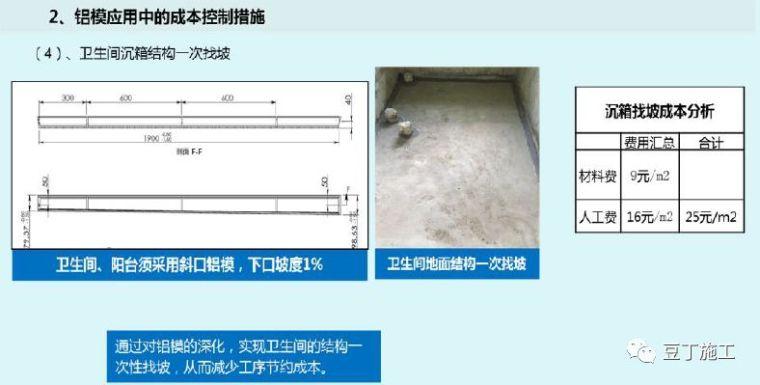 130张图片!详解铝模板施工全过程控制要点_100