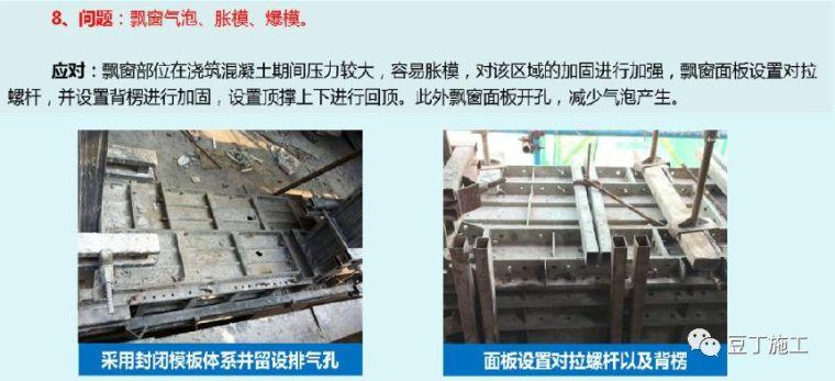 130张图片!详解铝模板施工全过程控制要点_117