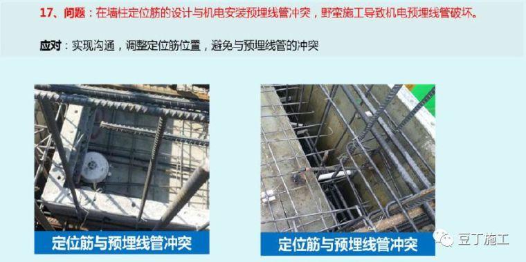 130张图片!详解铝模板施工全过程控制要点_126