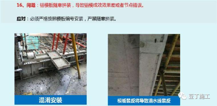 130张图片!详解铝模板施工全过程控制要点_125