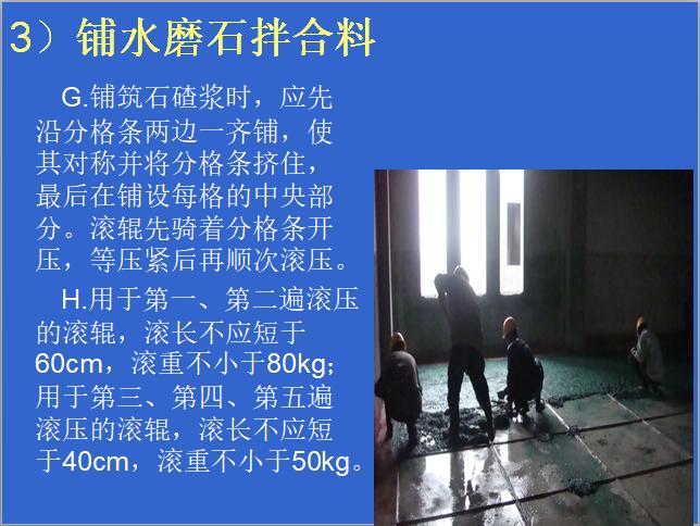 楼地面工程施工环节及工艺(简单易懂)-铺水磨石拌合料