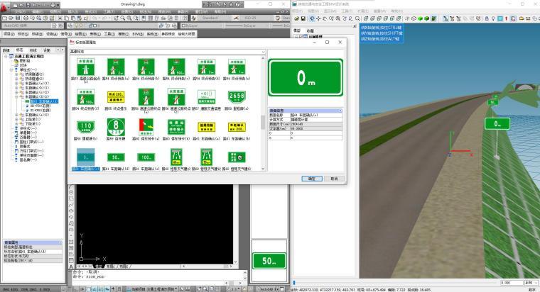 道路BIM技术新高度——纬地BIM2.0解决方案