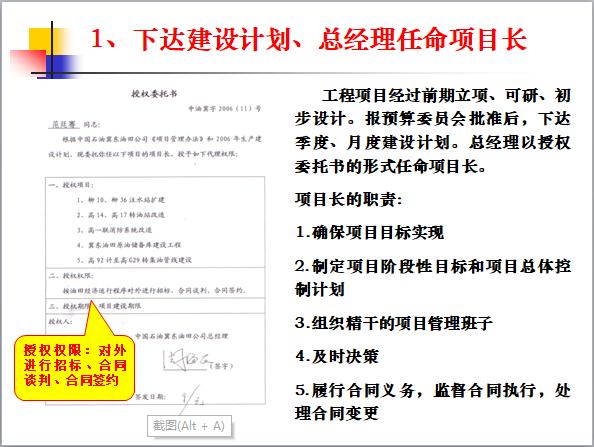 地面工程管理规定内容及细则