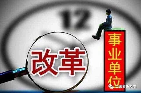 事业单位改革,公路系统改革已开始_4