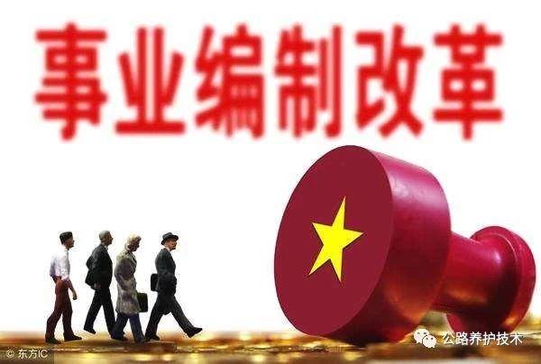 事业单位改革,公路系统改革已开始_3
