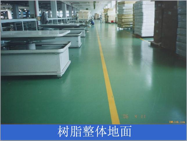 楼地面工程施工环节及工艺(简单易懂)-树脂地面