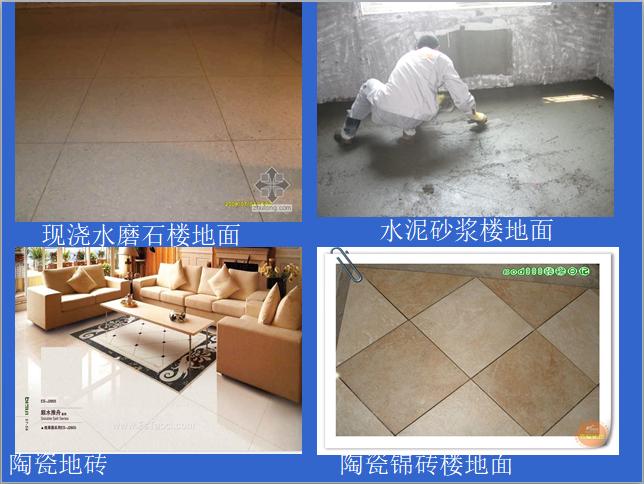 楼地面工程施工环节及工艺(简单易懂)-其他种类楼地面