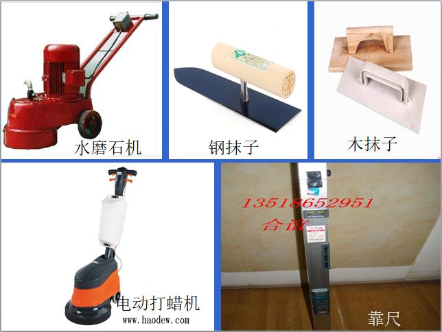 楼地面工程施工环节及工艺(简单易懂)-相关工具