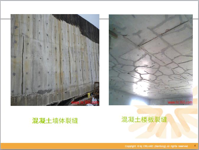 墙及地面裂缝分析及防治措施(大图实例)