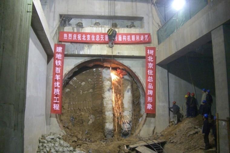 盾构施工基本过程及安全基础知识
