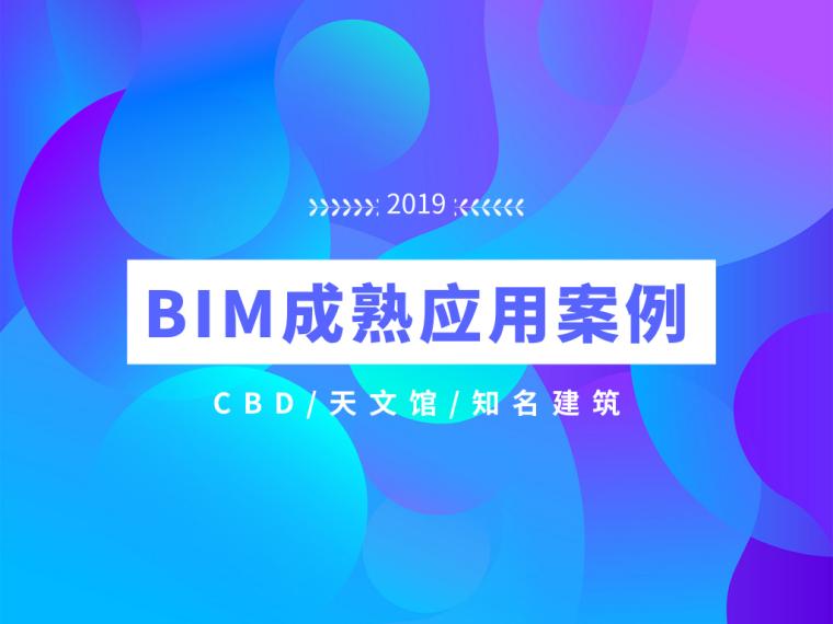 BIM案例_横版配图_2019.10.08