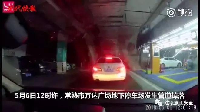 地下停车场坍塌致3死!到底是谁的责任?