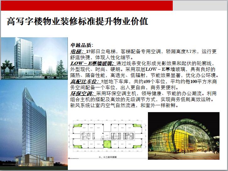 高写字楼物业装修标准提升物业价值